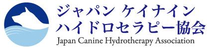 ジャパンケイナインハイドロセラピー協会